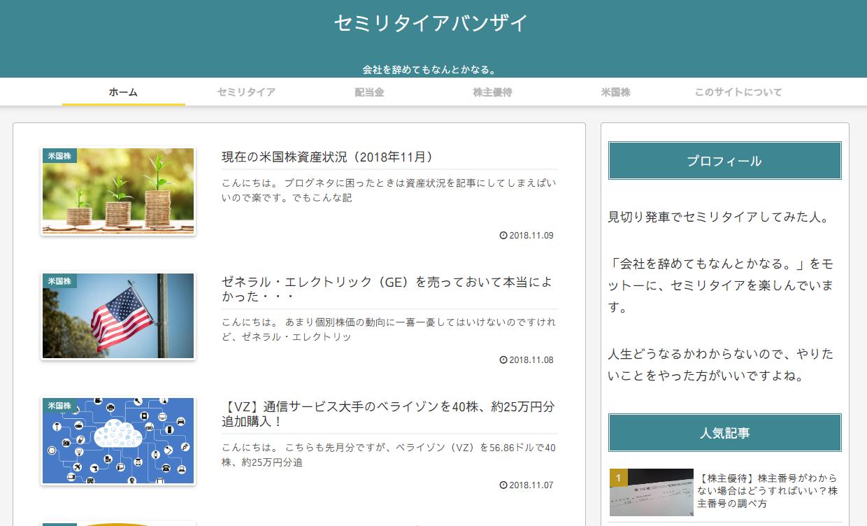 ブログスキン変更