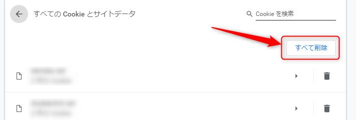 ChromeのCookie削除方法6