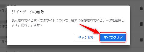 ChromeのCookie削除方法7