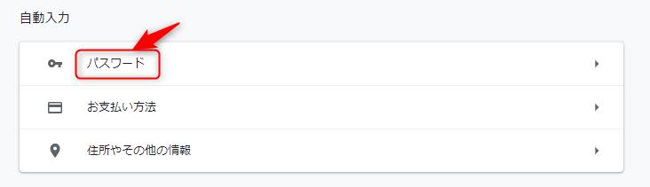 ChromeのCookie削除方法8