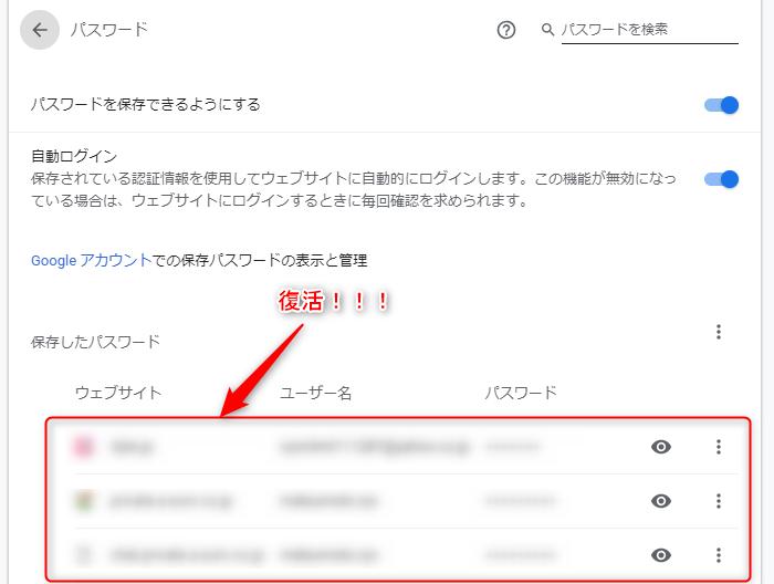 ChromeのCookie削除方法9