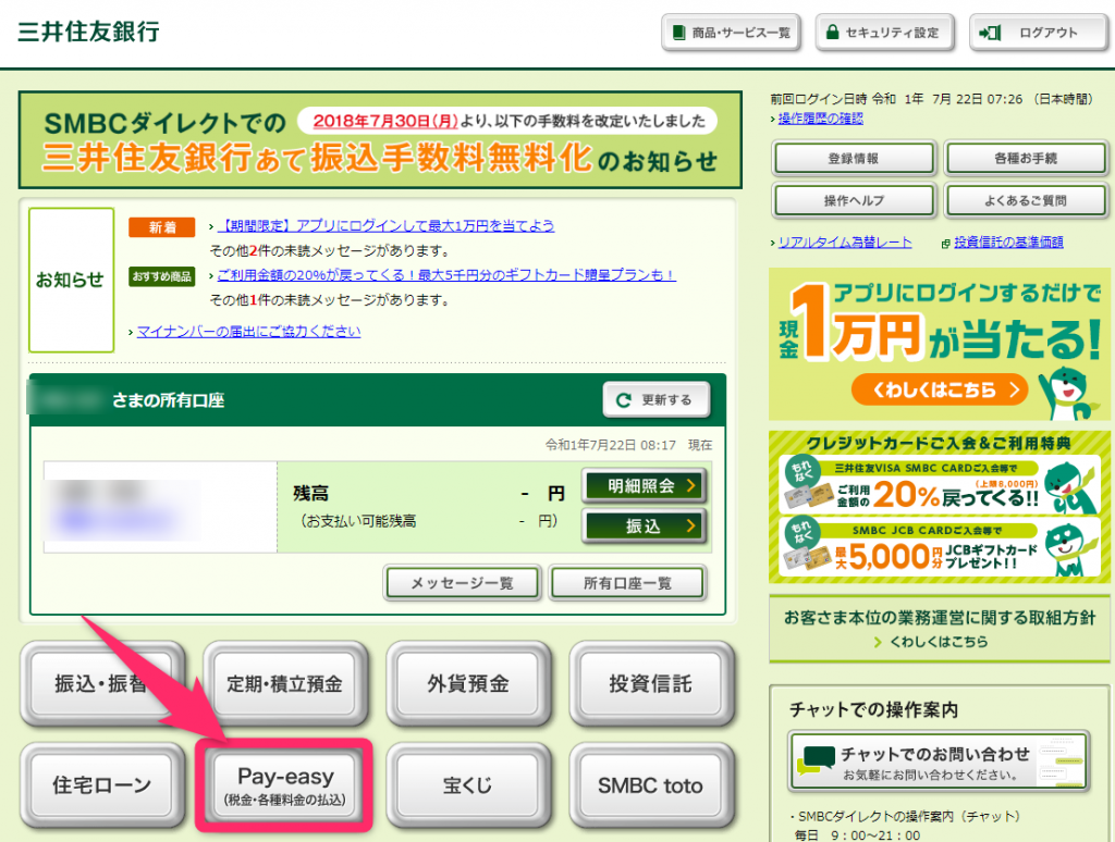 Pay-easy支払い1